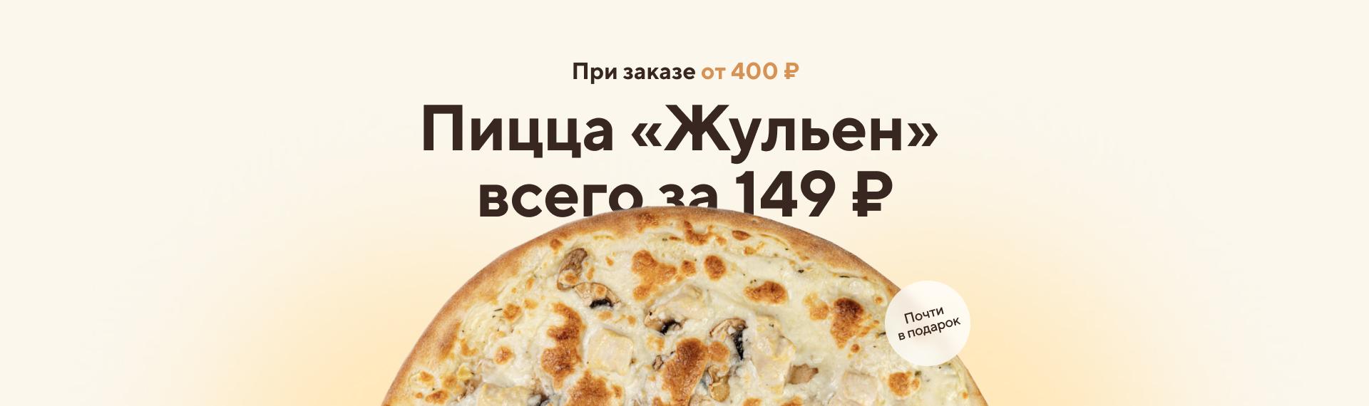 Пицца жульен за 149 рублей при заказе от 400 рублей