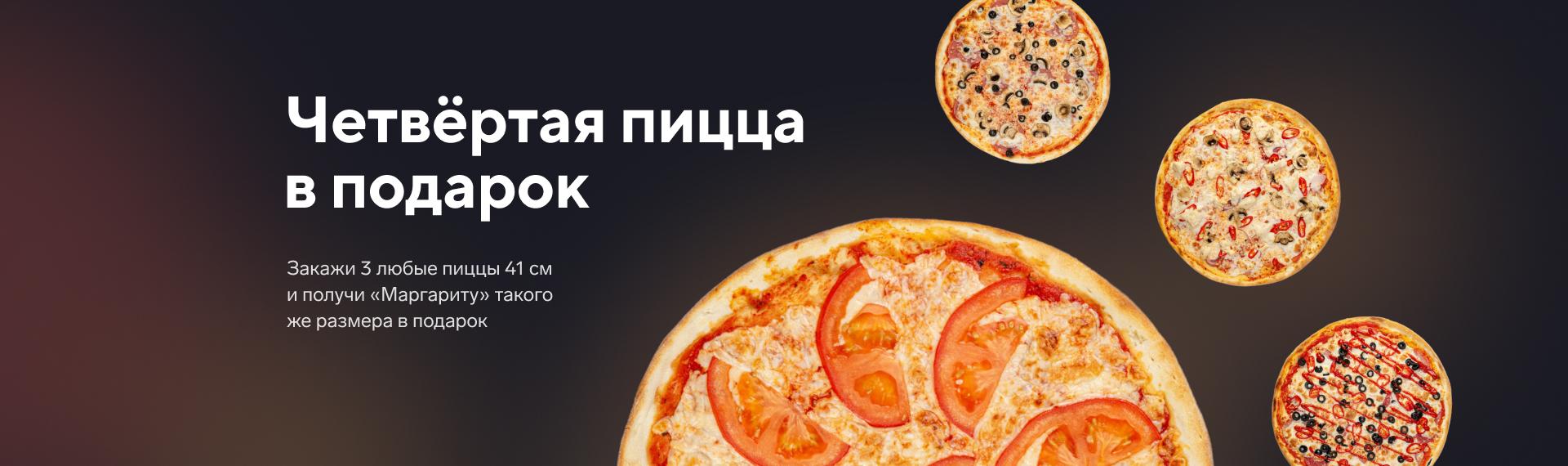 Четвёртая пицца в подарок