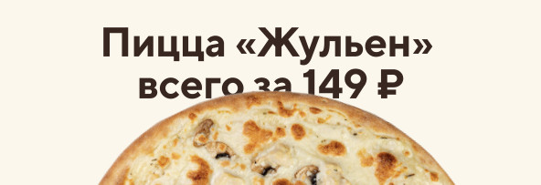 Пицца «Жульен»  всего за 149 ₽